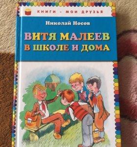 Николай носов «Витя Малеев в школе и дома»