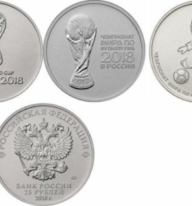 25 рублей футбол ( фифа)-1 ,2,3 выпуск