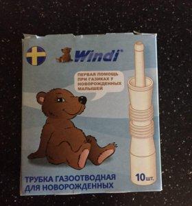 "Газоотводные трубочки ""Windi"""