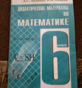 Математика 6 класс