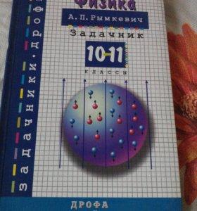 Физика задачник 10-11 класс