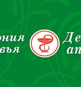 Фармацевт (провизор) г.Ачинск