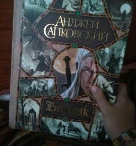 Книг ведьмаг страшилка
