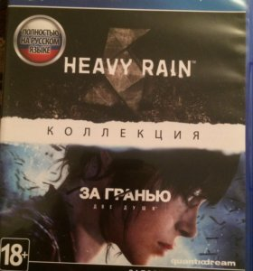 Heavy rain и За гранью Две души