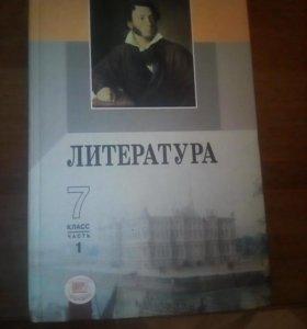 Учебник по литературе за 7 класс