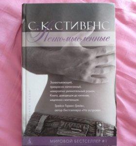 Книга С.К.Стивенс Легкомысленные