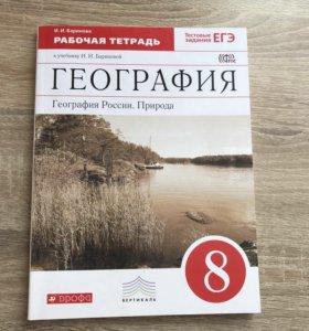 Рабочая тетрадь по географии (новая)