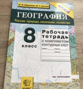 Рабочая тетрадь с комплектом контурных карт
