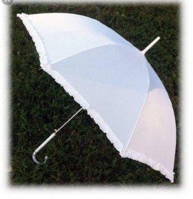Большой свадебный зонт