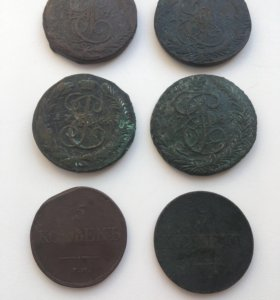 5 копеек Екатерины II и Николая I