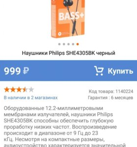 Наушники Philips Bass+