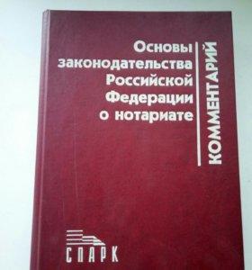 Основы законодательства РФ о нотариате