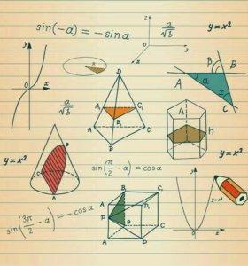 Репетитор. Математика,Химия,Физика. ГИА,ОГЭ,ЕГЭ