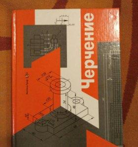 Учебник и тетради рабочие