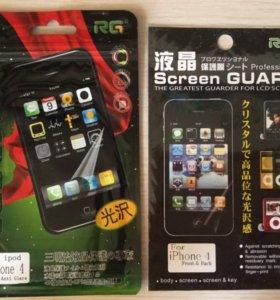 Защитные плёнки на iPhone 4 НЕДОРОГО!!!