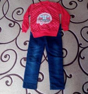 джинсы и кофта