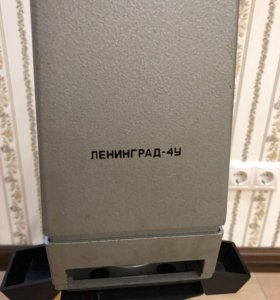 Фотоувеличитель Ленинград-4у