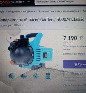 Поверхностный насос Gardena 3000/4