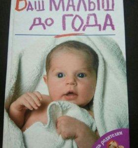 Книга.Ваш малыш до года.