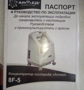 Концентратор кислорода Armed 8F-5