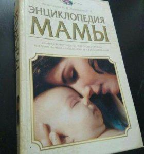 Энциклопедия мамы.