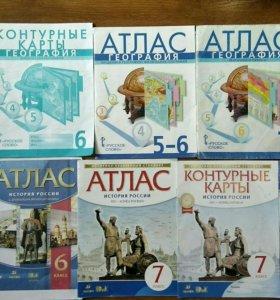 Атласы, контурные карты за 5,6,7 классы