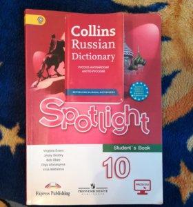 Учебник spotlight 10 класс