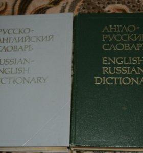 2 словаря, англо-русский и русской английский