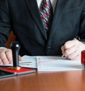 Регистрация, ликвидация внесение изменений ООО, ИП