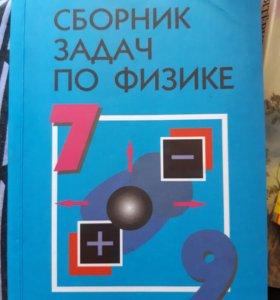 Сборник/Книга