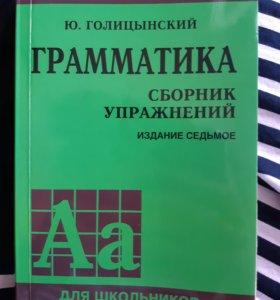 Сборник/учебник
