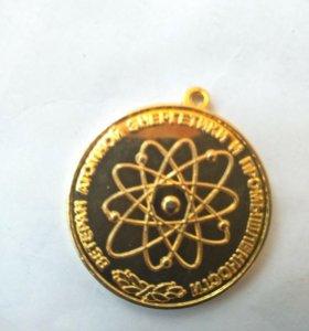 Медаль Ветеран атомной энергетики и промышленности