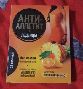 Леденца для снижения аппетита)