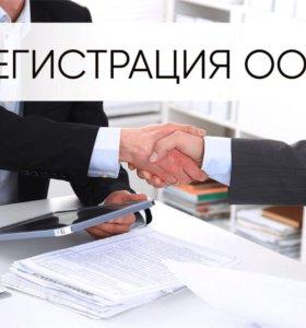 Открытие ООО и ИП