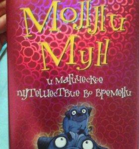 Молли Мун и магическое путешествие во времени