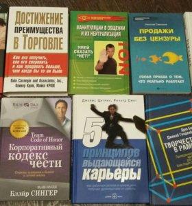 Новые книги Бизнес Продажи Маркетинг Реклама