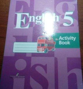 Рабочая тетрадь по английскому языку, 5 класс
