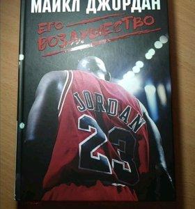 Книга Майкл Джордан. Его воздушество