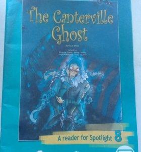 внеклассное чтение Кентервильское привидение (англ