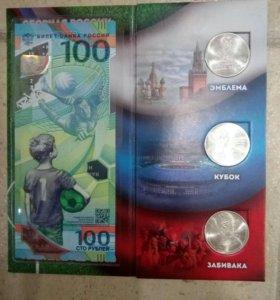 Сувенир 100 руб + 3 монеты ЧМ