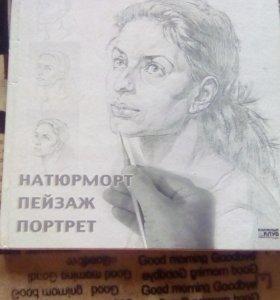книга для обучения рисования