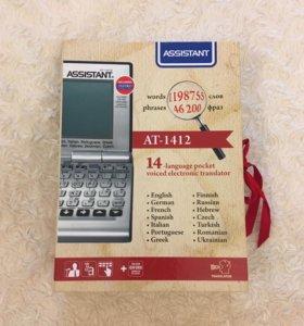 Электронный переводчик ASSISTANT AT-1412