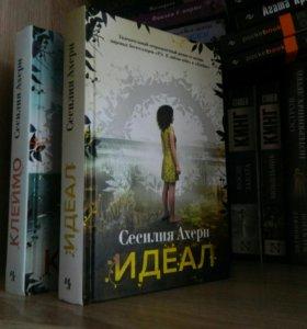 """Сесилия Ахерн """"Клеймо"""", """"Идеал"""""""