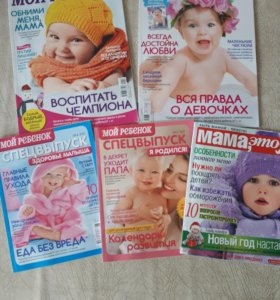 """Журнал """"мой ребёнок"""""""