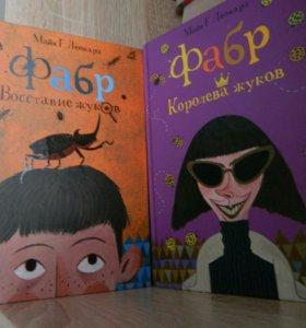 """Майя Г. Леонард """"Фабр"""", 2 книги"""