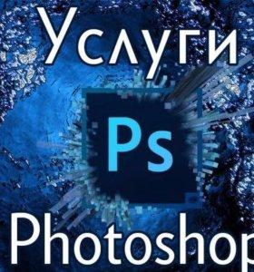 Фотошоп услуги