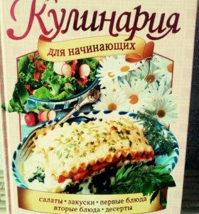 Кулинария для начинающих😉