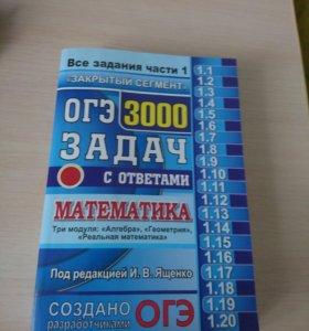 Задачник ОГЭ по математике