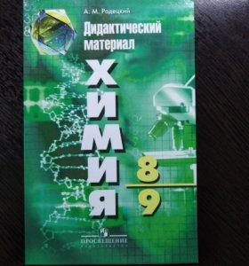 Дидактические материалы по химии 8/9 класс