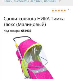 Санки-коляска Ника Люкс Состояние новых.+Подарки
